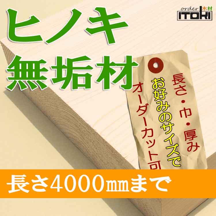 hinoki-muku4000