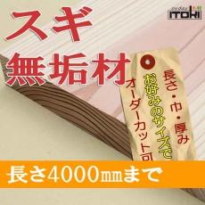 sugi-muku4000