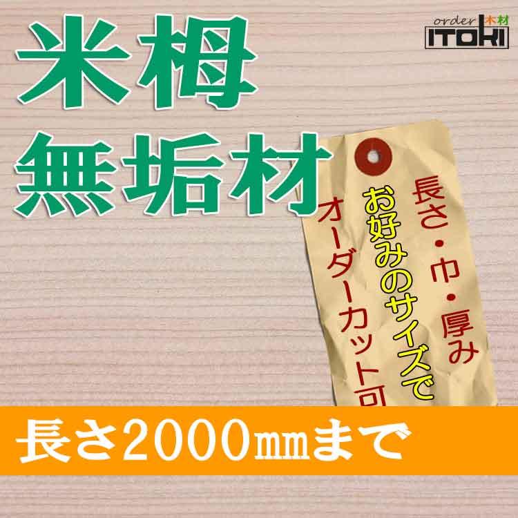 tsuga-muku2000