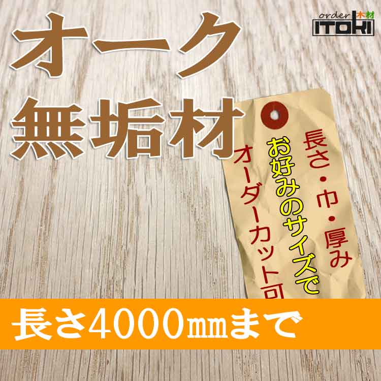 oak-muku4000