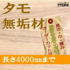 tamo-muku4000