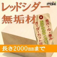 redceader-muku2000